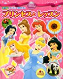 ディズニー知育えほん プリンセスとレッスン