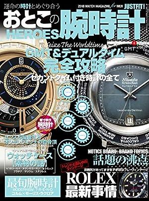 おとこの腕時計HEROES 2018年4月号