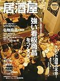 居酒屋2013 (柴田書店MOOK)