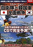 シミュレーション! 「自衛隊」対「韓国軍」全面戦争 (別冊宝島 2224)