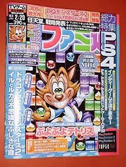 週刊 ファミ通 2014年 2/20号 [雑誌]