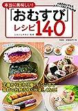 本当に美味しい!  「おむすび」レシピ140
