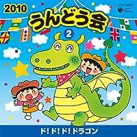 「2010 うんどう会(2) ド!ド!ド!ドラゴン」