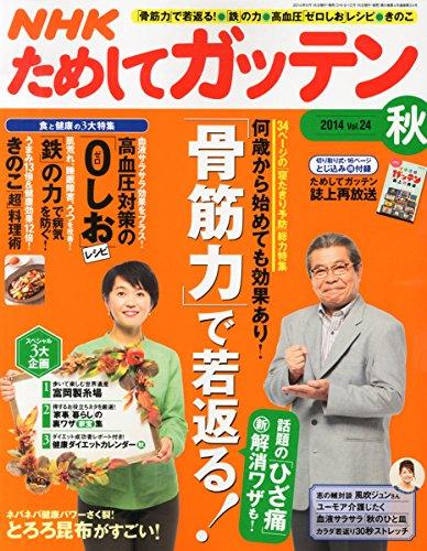 NHK ためしてガッテン 2014年 秋号