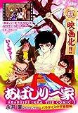 あばしり一家 1 (キングシリーズ 漫画スーパーワイド)