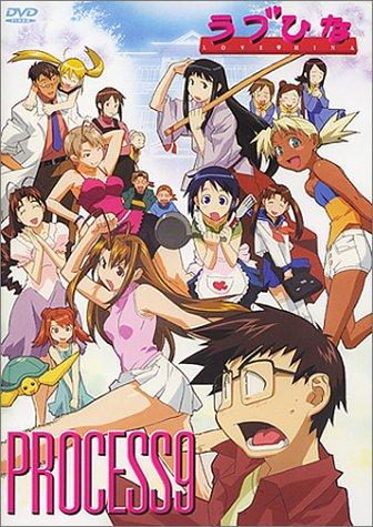 ラブひな PROCESS 9 [DVD]
