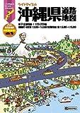 ライトマップル 沖縄県 道路地図 (ドライブマップ・地図|昭文社/マップル)