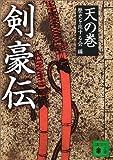 剣豪伝 天の巻 (講談社文庫)