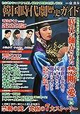 韓国時代劇歴史ガイド 「時代に翻弄された禁断の愛」 (双葉社スーパームック) -