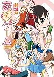電撃4コマ コレクション 家族ゲーム (11) (電撃コミックスEX)