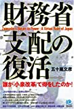 財務省支配の復活 Zaimusho's Return to Power ; A Virtual Ruler of Japan 光文社ペーパーバックス