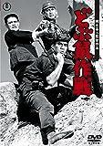 どぶ鼠作戦 【東宝DVDシネマファンクラブ】