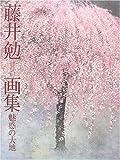 藤井 勉画集 魅惑の大地