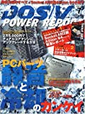 DOS/V POWER REPORT (ドス ブイ パワー レポート) 2006年 07月号 [雑誌]