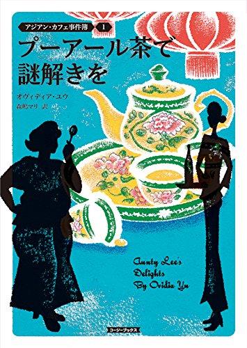 アジアン・カフェ事件簿1プーアール茶で謎解きを (コージーブックス)