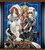 トリニティ・ブラッド DVD-BOX 1【初回限定生産】