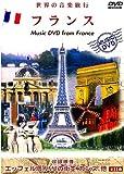 世界の音楽旅行 フランス [DVD]