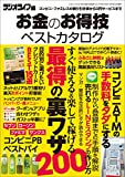 お金のお得技ベストカタログ 三才ムック vol.790