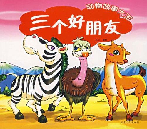动物故事大王-三个好朋友