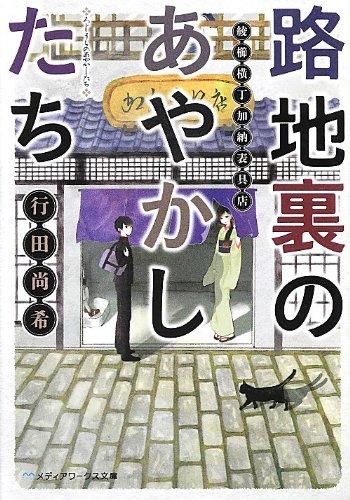 路地裏のあやかしたち—綾櫛横丁加納表具店 (メディアワークス文庫)