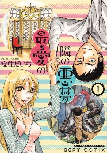 最愛の隣の悪夢 1巻 (ビームコミックス)