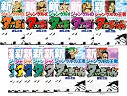 新ジャングルの王者ターちゃん 全12巻セット (集英社文庫―コミック版)