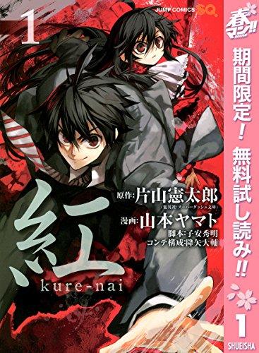 紅 kure-nai【期間限定無料】 1 (ジャンプコミックスDIGITAL)