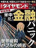 週刊ダイヤモンド 2015年9/12号 [雑誌]
