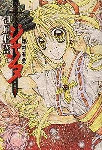 神風怪盗ジャンヌ 完全版 1 (集英社ガールズコミックス)