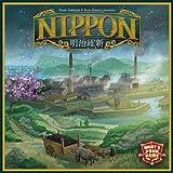 ニッポン:明治維新 (NIPPON)