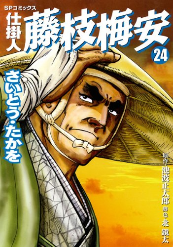 仕掛人藤枝梅安 24 (SPコミックス)