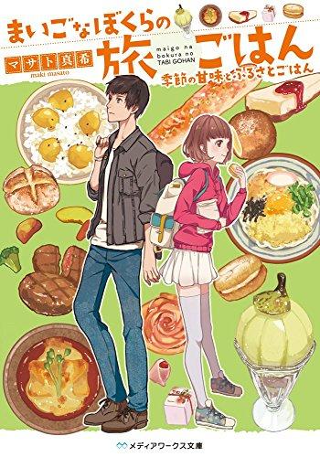 まいごなぼくらの旅ごはん 季節の甘味とふるさとごはん (メディアワークス文庫)