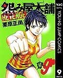 怨み屋本舗 REVENGE 9 (ヤングジャンプコミックスDIGITAL)