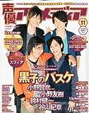 声優アニメディア 2013年 11月号 [雑誌]