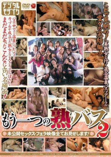 もう一つの熟バス2 未公開セックス・フェラ映像全てお見せします! 翔田千里・天霧真世ほか