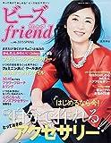 ビーズfriend 2015年春号vol.46