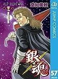 銀魂 モノクロ版 57 (ジャンプコミックスDIGITAL)