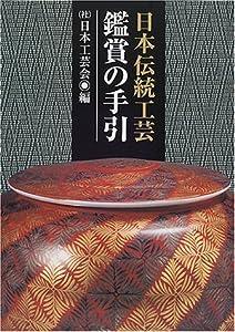 日本伝統工芸体験フェスタ~JAPAN TRADITIONAL CRAFT FESTA~