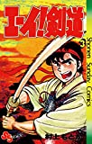 エーイ剣道(3) (少年サンデーコミックス)