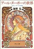 アール・ヌーボーの世界―モダン・アートの源泉 (中公文庫)