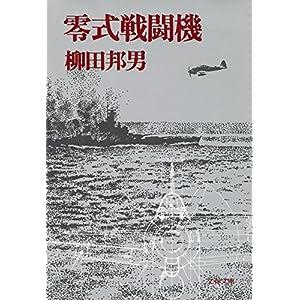 零式戦闘機 / 柳田邦男  (著) [Kindle版]