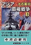 アジア覇権戦争〈3〉巨象の鼓動 (中公文庫)