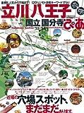 立川|八王子|国立|国分寺ぴあ '11-'12 (ぴあMOOK)