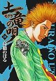 土竜(モグラ)の唄 18 (ヤングサンデーコミックス)