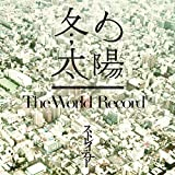 冬の太陽/The World Record(初回限定盤)(DVD付)