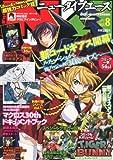 ニュータイプ A (エース) Vol.8 2012年 05月号 [雑誌]