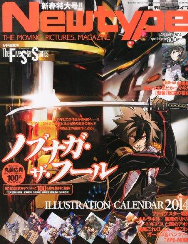 Newtype (ニュータイプ) 2014年 01月号 [雑誌]