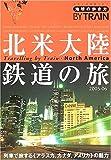 北米大陸鉄道の旅〈2005~2006年版〉 (地球の歩き方BY TRAIN)