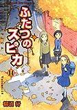 ふたつのスピカ 14 (14) (MFコミックス フラッパーシリーズ)