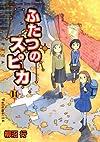 ふたつのスピカ 14 (MFコミックス フラッパーシリーズ)
